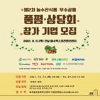 지원,농수산식품,품평,제주센터,상담회