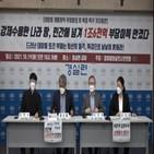수사,특검,대장동,경실련,사건,민주당,촉구,의원