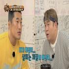 문세윤,김동현,맛집