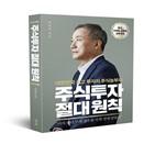 투자,기업,주식투자,박영옥