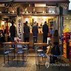 음식점,제한,영업시간,해제,확진,코로나19,일본