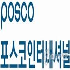 사업,증가,포스코인터내셔널,매출,글로벌,포스코