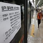 운행,감축,서울시,대중교통