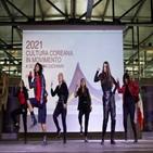 공연,행사,한국,댄스,밀라노,관객,페스티벌,이탈리아