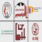 단체,팔레스타인,이스라엘,정보,테러단체