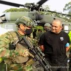 콜롬비아,미국,체포,우스가는,투입,경찰,정보