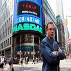 테슬라,기업,달러,서학개미,주가,대비,미국,국내,실적,상승