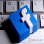 페이스북,보도,내부,회사,문건,사람,이용자,결과,운동,콘텐츠