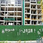 중국,부동산,위기,건설,현장,헝다의