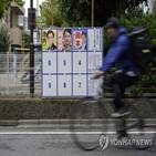 여성,총선,일본,후보,성차별,이번