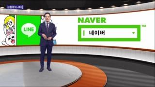 네이버,실적,매출,회사,포털,김동환,기업,시장