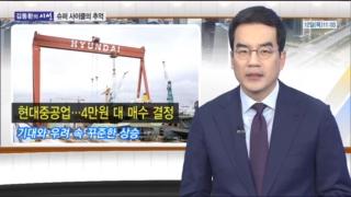 수퍼,사이클,조선업,기억,반도체,김동환,주식시장