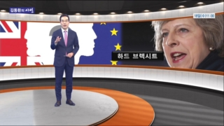 영국,브렉시트,김동환,탈퇴,하드,얘기,유럽,결국,바람,시선