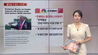 화웨이,중국,미국,전망,트럼프,주석,이미지,대선,협상,추가