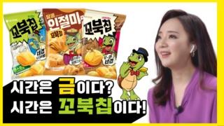 반죽,제품,북칩,제조,최초