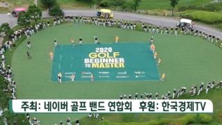 참가자,아마추어,한국경제,후원