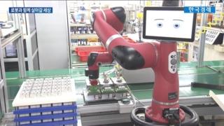 로봇,사람,인간,로봇산업,세상