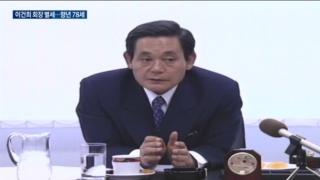 회장,이건희,삼성그룹,일본,삼성,미국