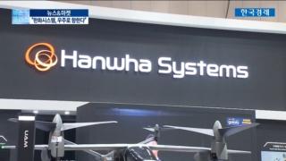 `돈나무 언니`가 찍은 우주항공‥한화시스템 목표가 2배 `점프` [뉴스&마켓]