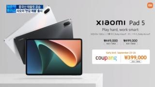 아이패드 뺨치는 `반값 태블릿`…7년만에 한국 공략 [중국산 태블릿 공습②]