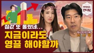 기록 쓴 서울 집값…지금이라도 `영끌`해야할까 [부터뷰]
