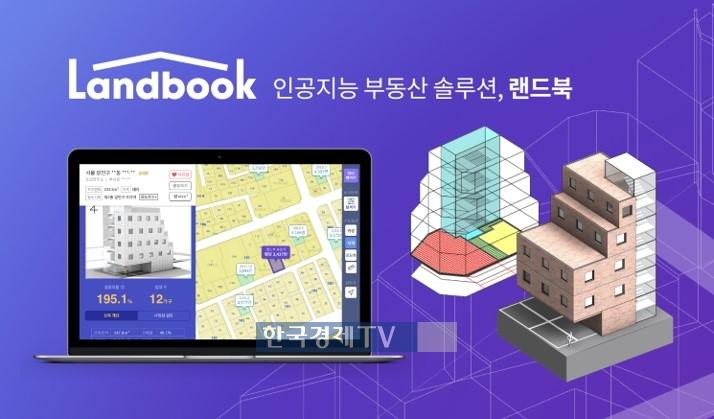 인공지능 부동산 솔루션 서비스 `랜드북` 화면. 사진제공=스페이스워크.