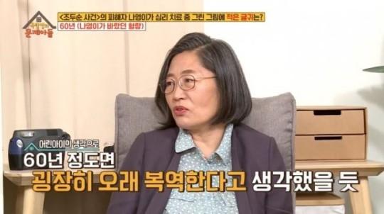 이수정 교수 (사진=KBS 캡처 화면)