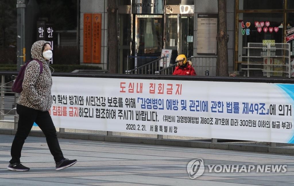 서울 도심내 집회금지 (사진=연합뉴스)