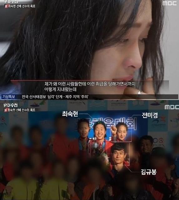 사진=MBC `PD수첩` 캡처