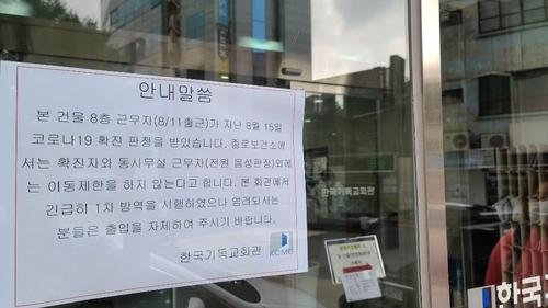 서울 종로구 연지동 한국기독교회관 (사진=연합뉴스)