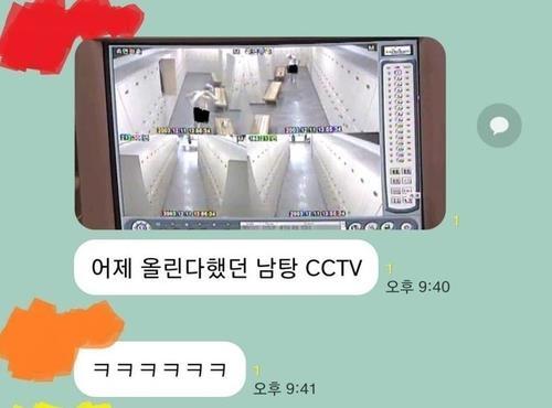 카카오톡 단체 대화방 속 남자 목욕탕 CCTV 화면 (사진=일베 사이트 캡처)