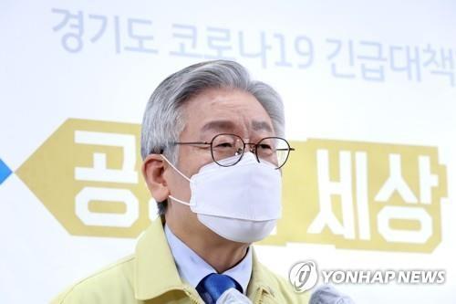 이재명 경기도지사 (사진=연합뉴스)