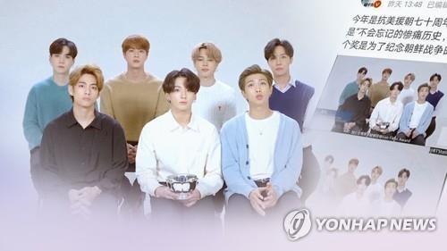 방탄소년단(BTS)(사진=연합뉴스)