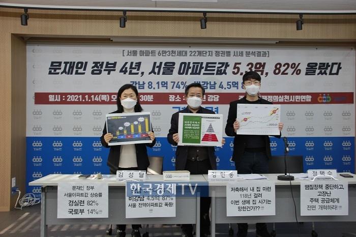 최근 경실련은 문재인 정부 출범 이후 4년간 서울 아파트 가격이 82% 올랐다고 주장했다. 사진=경실련.