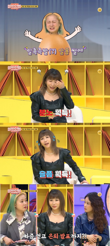 설 바이벌 박나래 X 황보라 X 김지민 역대 부끄러운 알몸 자기 감금