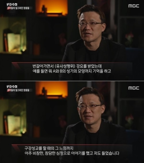 기성용 PD 핸드북 성폭력 목격자