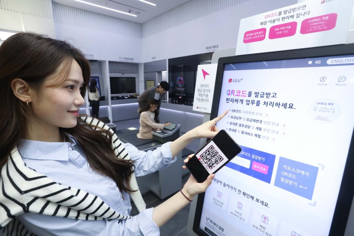 1호 무인매장 `U+ 언택트스토어`를 방문한 손님이 QR코드를 발급받고 있다.