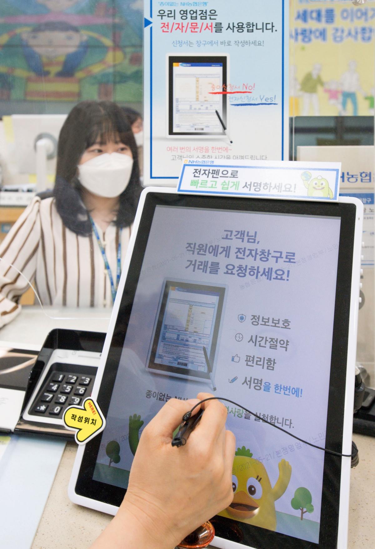 서울 서대문 소재 농협은행 본점 영업부에서 고객이 전자창구(PPR) 新시스템을 활용하여 금융거래를 하고 있다.