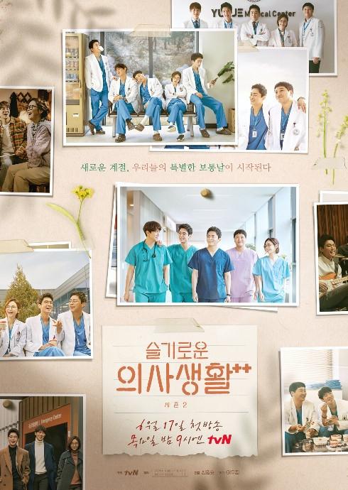 tvN 방영예정 `슬기로운 의사생활2`