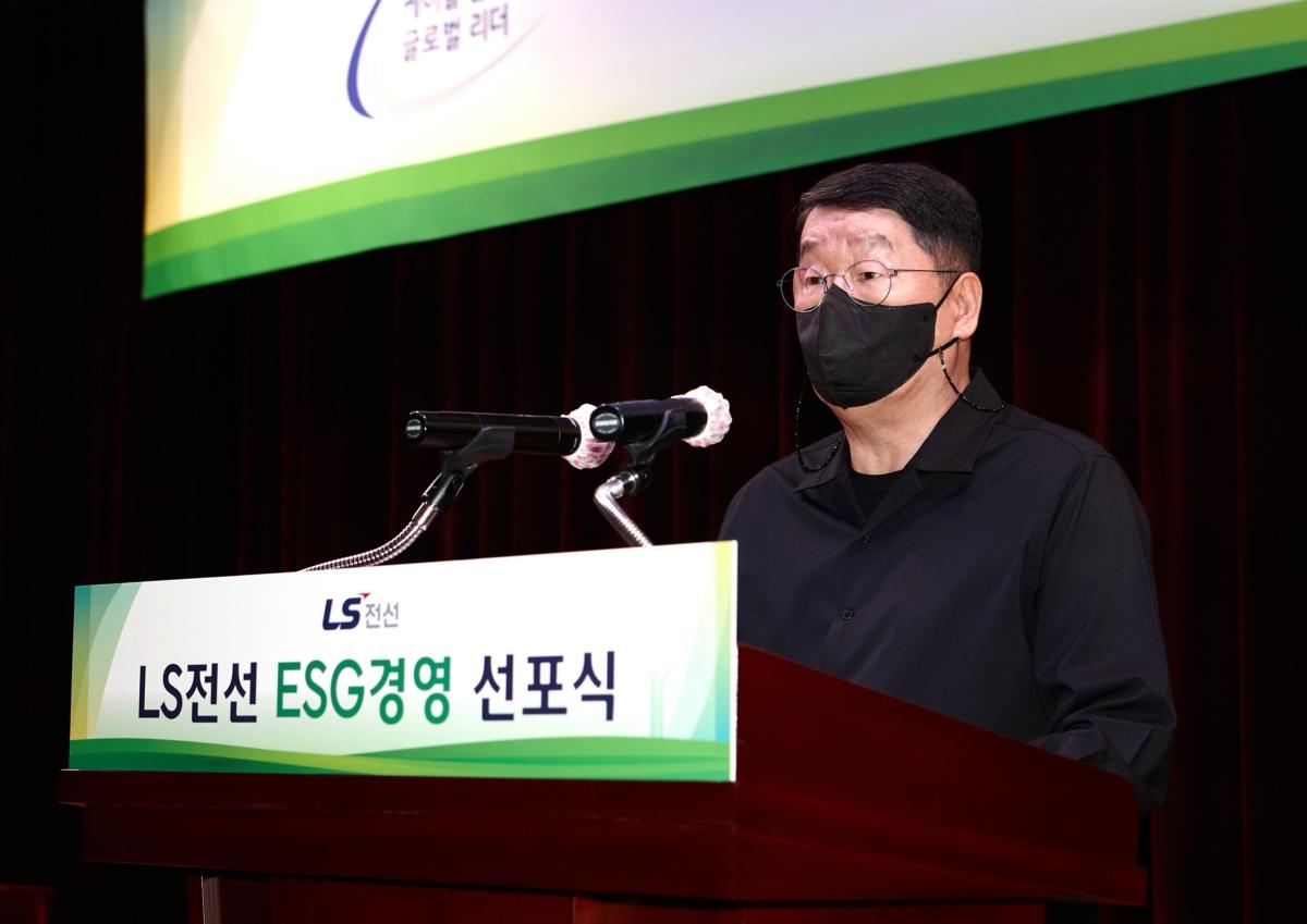 구자엽 LS전선 회장이 경기도 안양시 LS타워에서 ESG경영 비전 선포 기념사를 하고 있다.