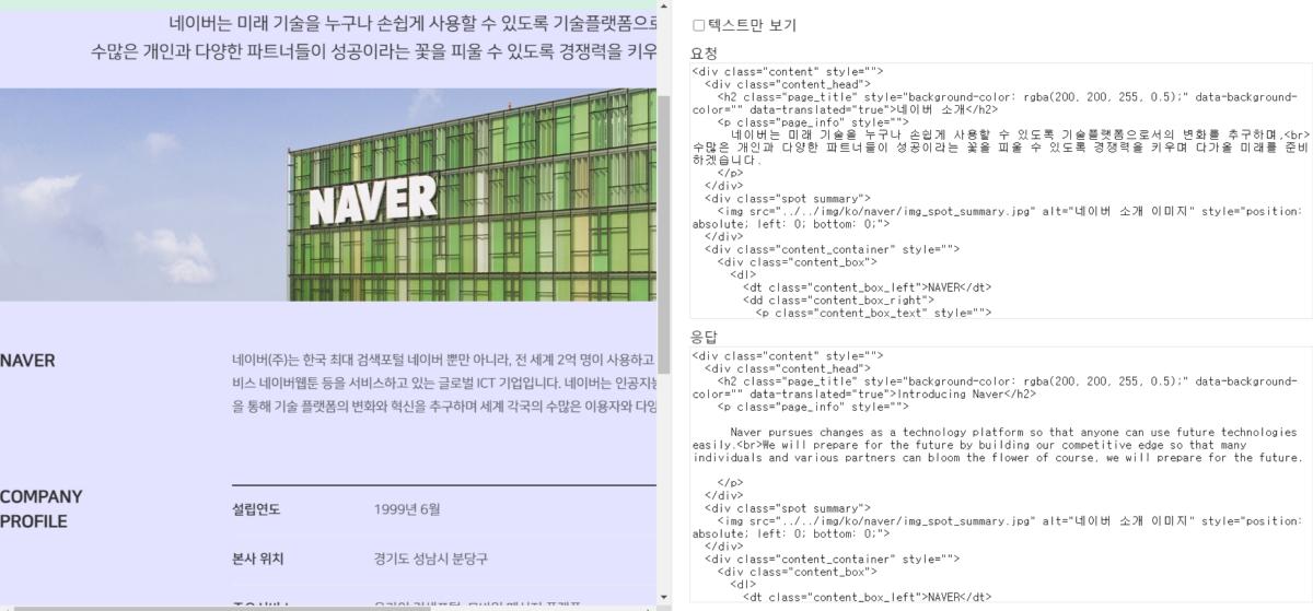 파파고 웹 번역 API 예시