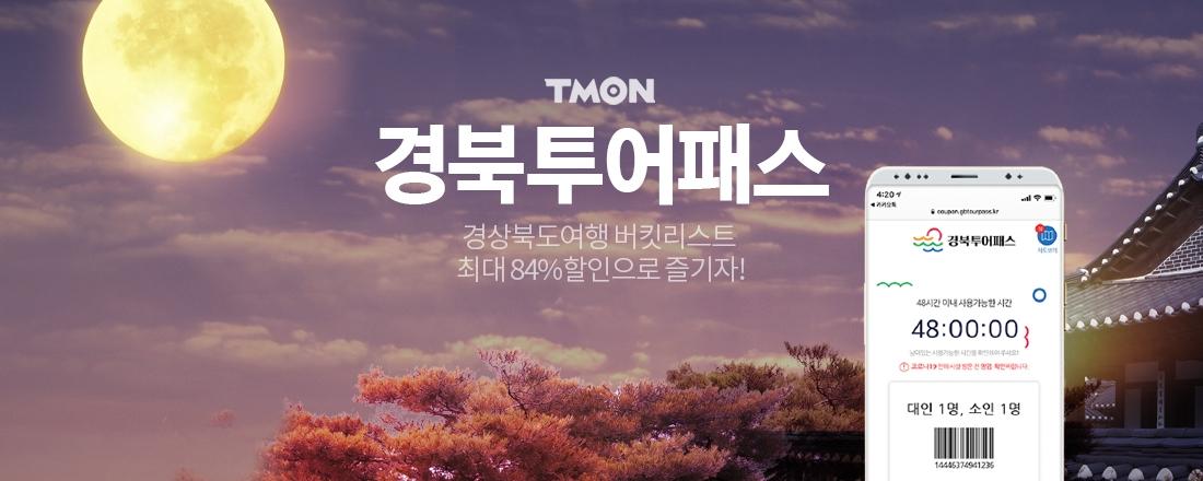 티몬, 경북투어패스