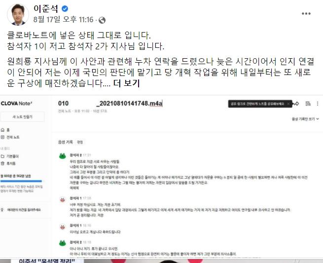 이준석 대표가 지난달 원희룡 전 제주지사와의 대화 내용 일부를 페이스북에 공개했다. 해당 대화록은 네이버 클로바를 통해 기록됐다.