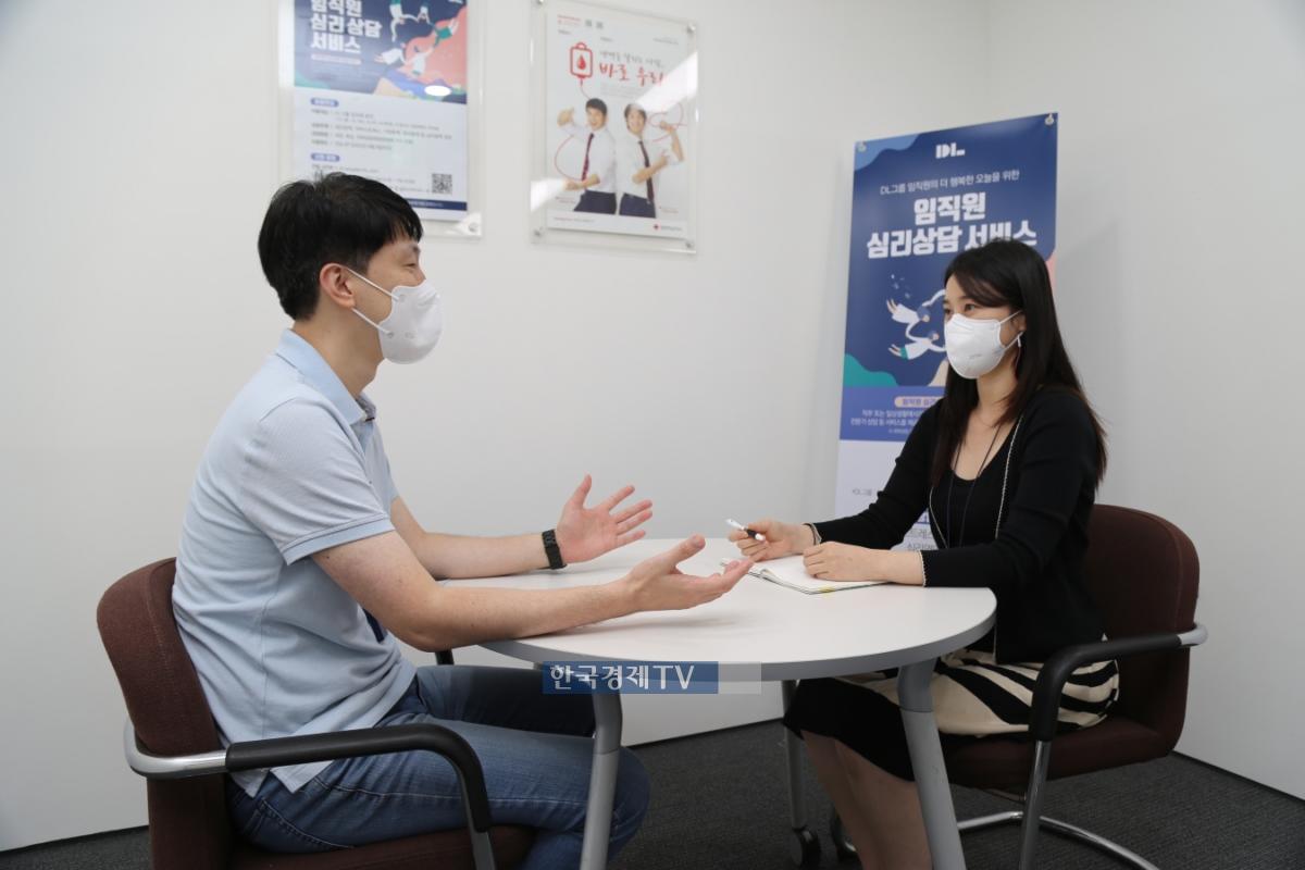 DL그룹 임직원이 전문 심리 상담사에게 심리 상담을 받고 있다.