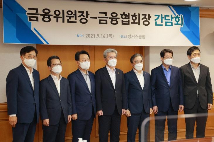 고승범 금융위원장(왼쪽 네번째)은 16일 서울 명동 은행연합회 뱅커스클럽에서 김광수 은행연합회장(왼쪽 세번째), 정희수 생명보험협회장(왼쪽 첫번째), 정지원 손해보험협회장(왼쪽 두번째), 김주현 여신전문금융협회장(오른쪽 첫번째), 박재식 저축은행중앙회장(오른쪽 두번째), 최성일 금감원 중소서민금융 부문 부원장(오른쪽 세번째)과 가계부채 관리, 디지털 금융혁신을 위한 규제체계 등 금융산업 현안 관련 금융권 간담회를 진행했다. 사진제공: 연합뉴스