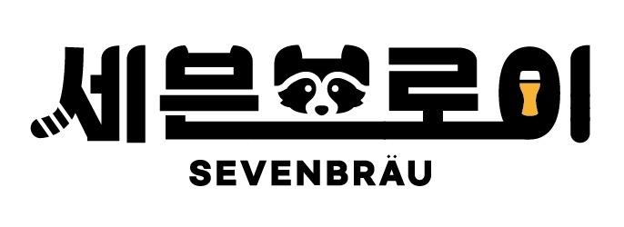 세븐브로이 로고